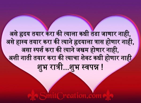 Shubh Ratri… Shubh Swapna !