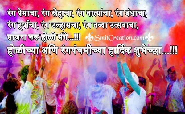 Holi Chya Aani Rang Panchmi Chya Hardik Shubhecha