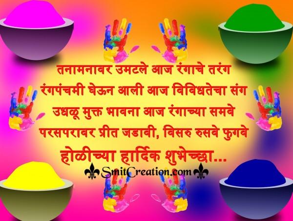 Holi Chya Hardik Shubhechha