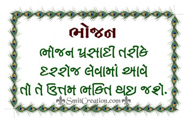 Bhojan Prasadi