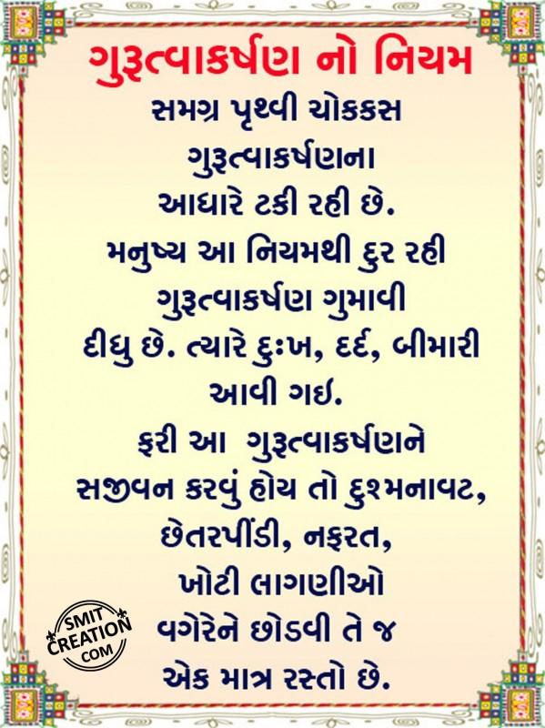 Gurutwakarshan No Niyam