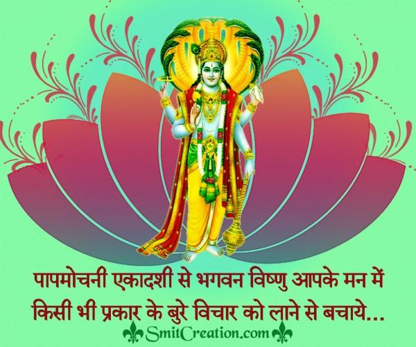Papmochani Ekadashi Ki Shubh Kamnaye