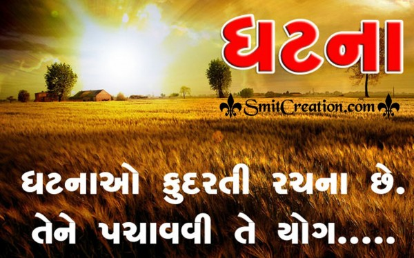 Ghatanao Kudarati Rachana Chhe
