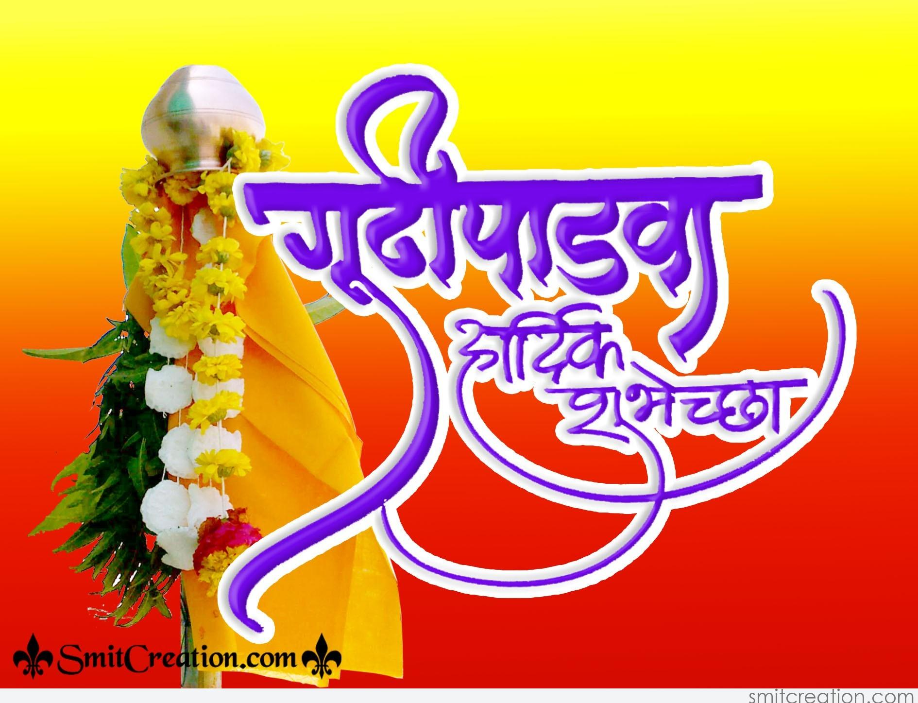 An Essay on Gudi Padwa for Students, Kids and Children