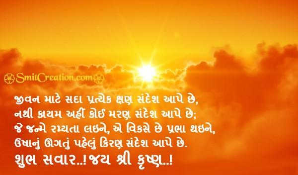 Shubh Savar! Jai Shri Krishna!