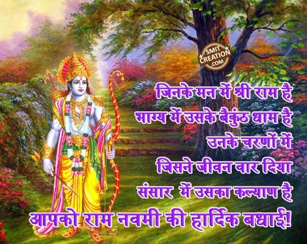Ram Navmi Ki Hardik Badhai