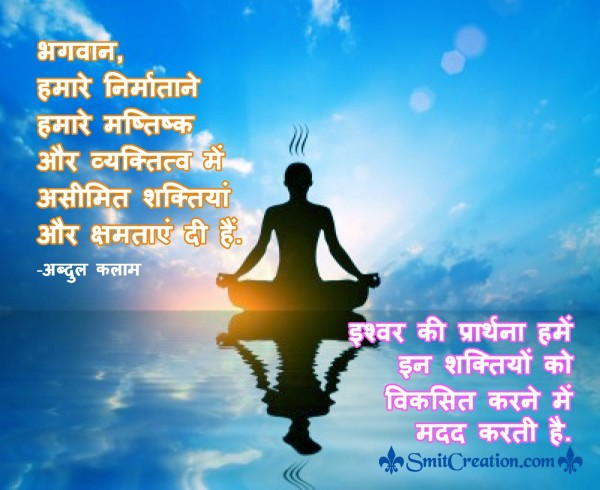 Ishwar Ki Prathana Humari Shaktiyo Ko Viksit Karti Hai