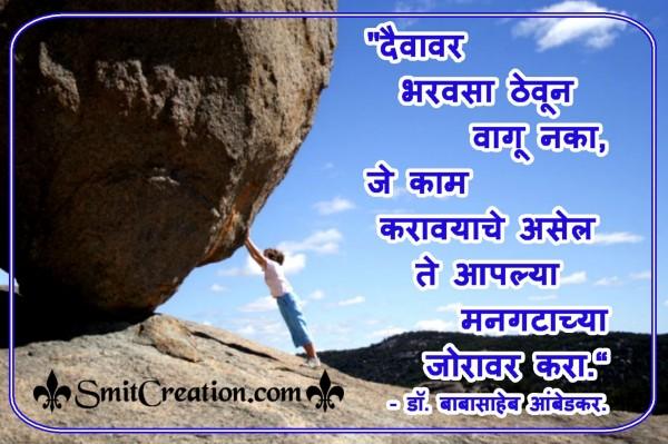 Daiva Var Bharvasa Thevun Vagu Naka