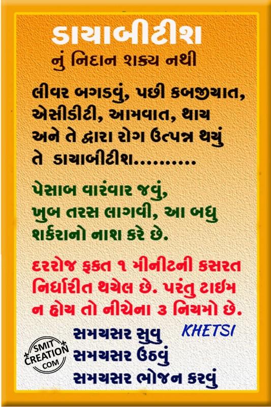 Diabetes Gujarati Suvichar Images ( ડાયાબેટીસ ઉપાયો ગુજરાતી સુવિચાર ઇમેજેસ )