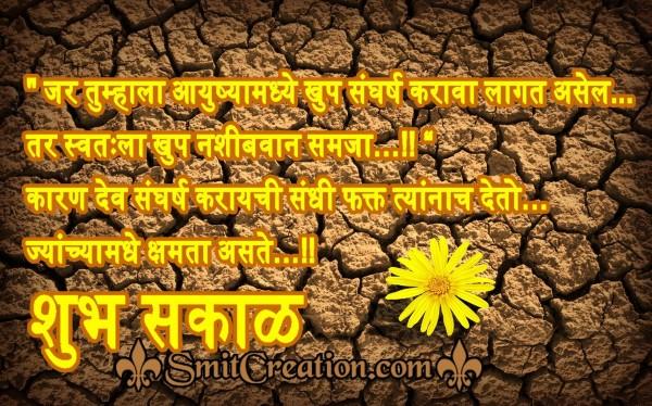 Shubh Sakal – Sanghrash karyanchi Sandhi