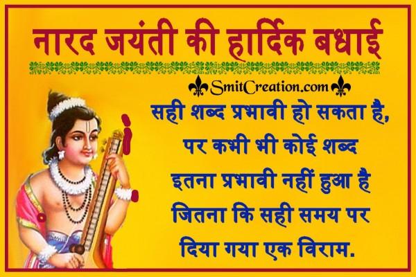 Narad Jayanti Ki Hardik Badhayi