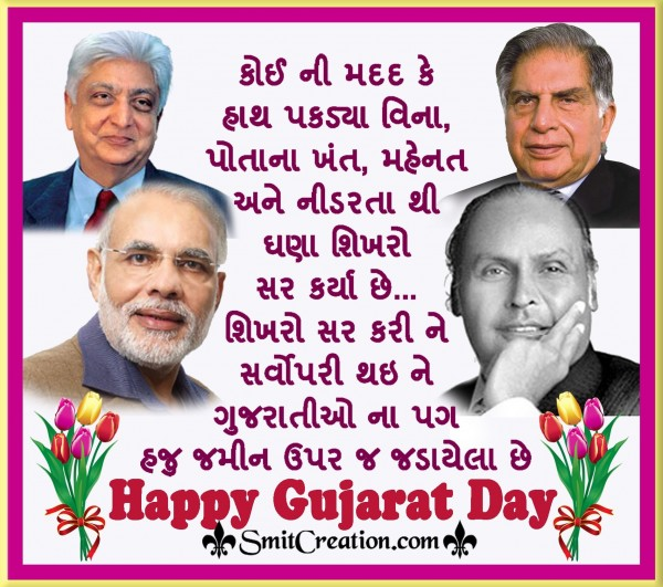 Happy Gujarat Day – Gujarat no Sthapna Divas – 1 May