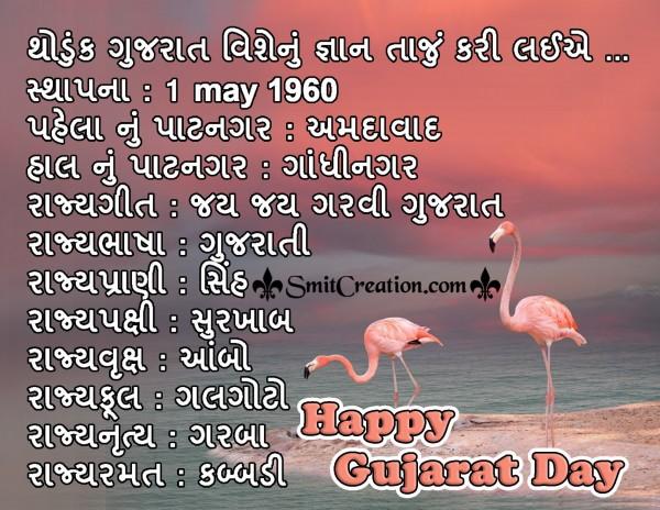 Gujarat Sthapana Divas - 1 May