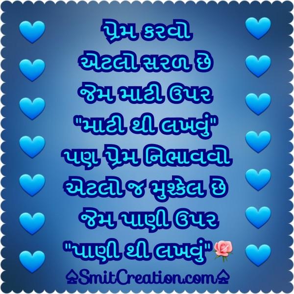 Prem Karvo Atlo Saral Chhe