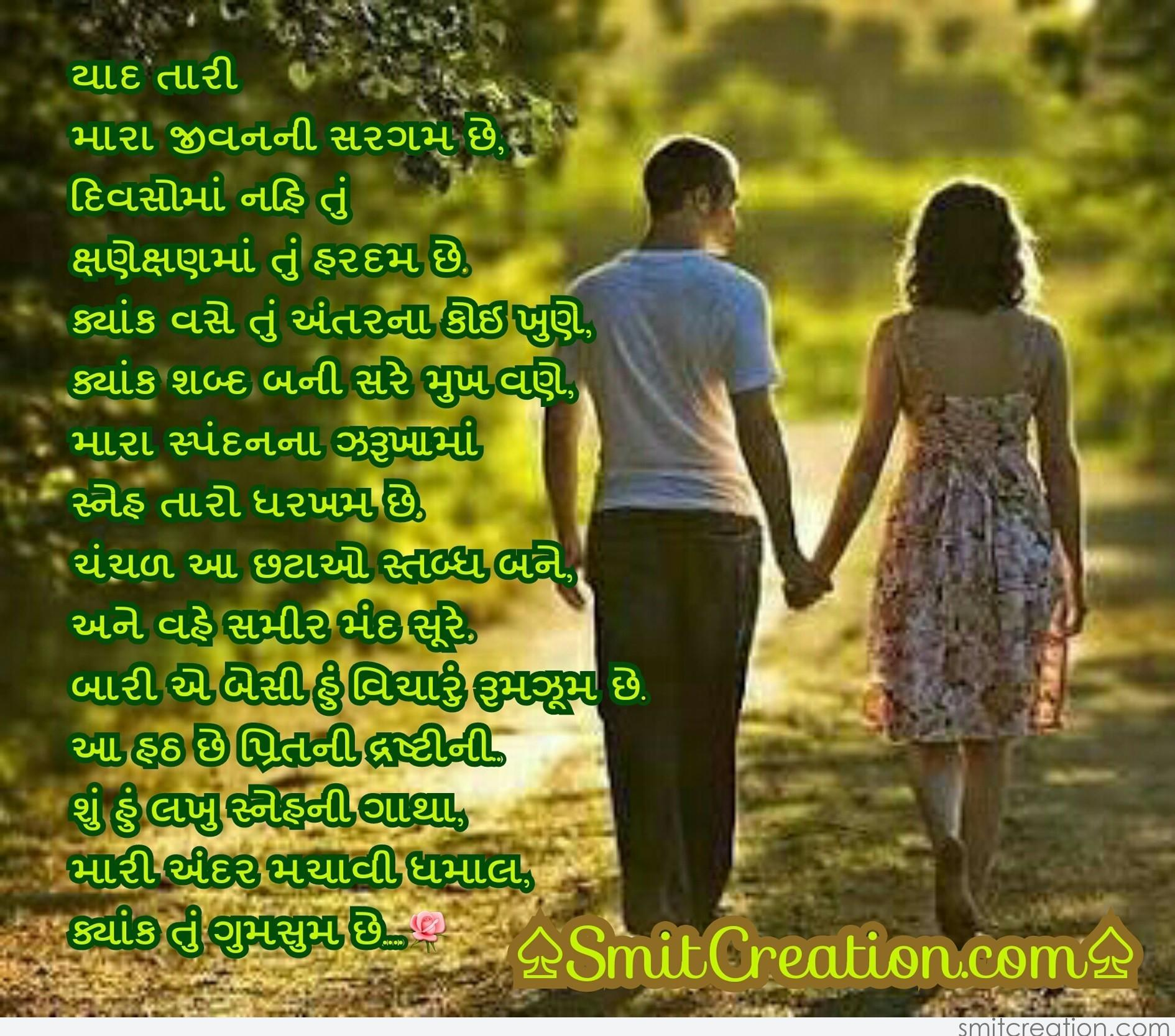 Dating sites for gujarati
