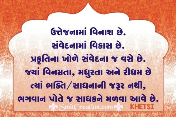 Utejanama Vinash Chhe