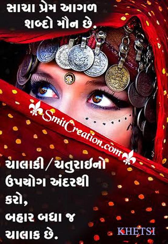 Sacha Prem Aagal Shabdo Maun Chhe