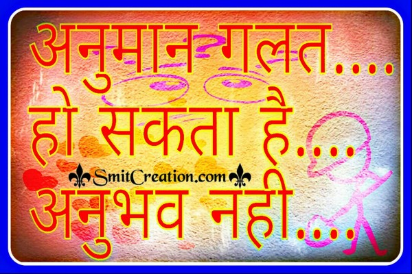 Anuman Galat Ho Sakta Hai Anubhav Nahi