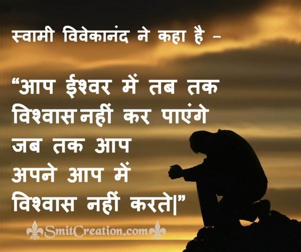 Apne Aapme Vishwas Kare