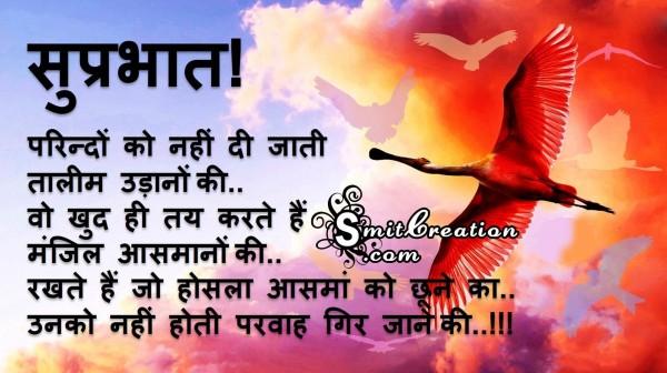 Suprabhat..!