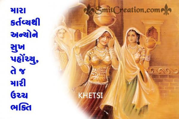 Mara Kartavyathi Anyone Sukh Pohchyu Tej Mari Uchch Bhakti