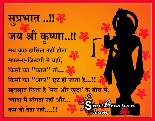Suprabhat…Jay Shree Krishna..!!