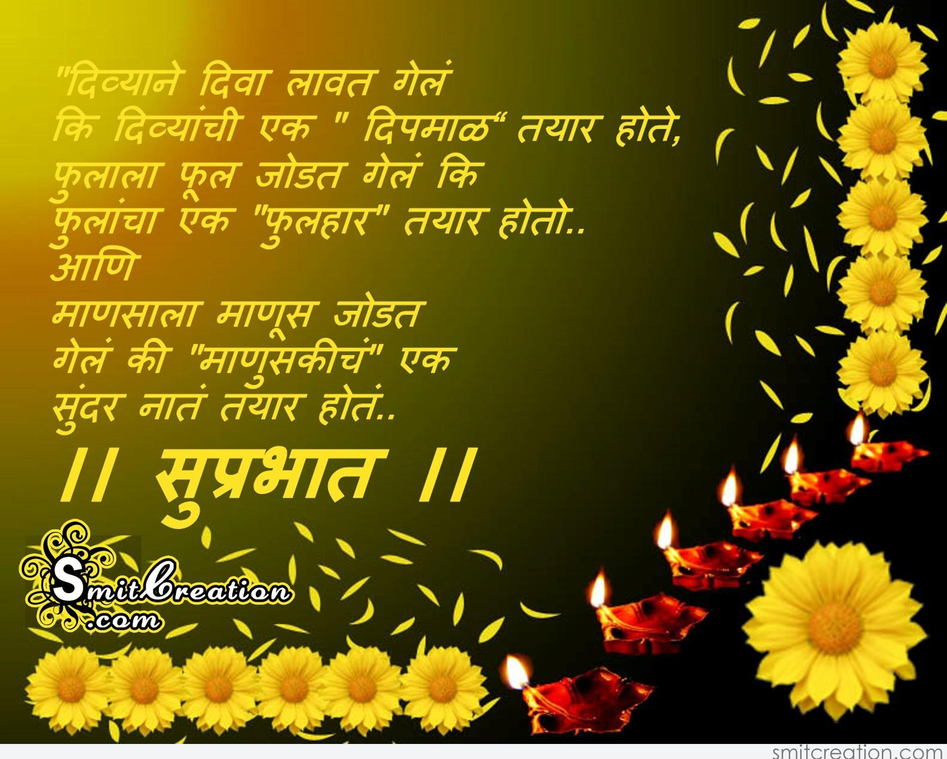 Navratri SMS in Hindi, Happy Navratri Wishes / Messages in