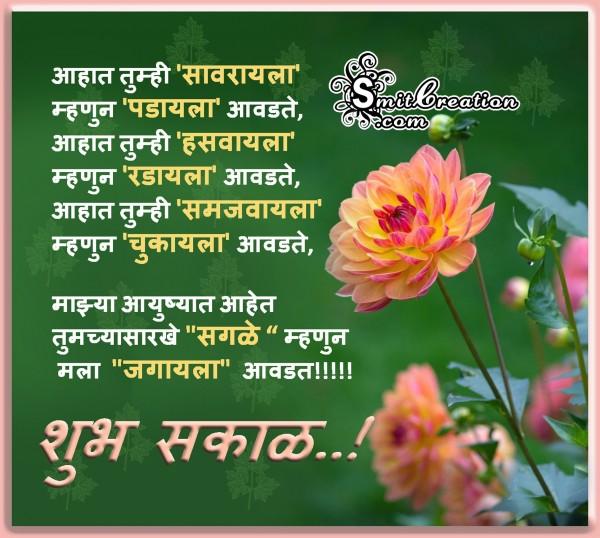 Shubh Sakal..!!