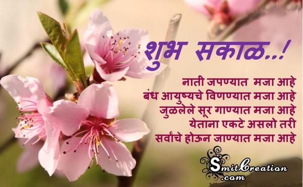 Shubh Sakal..!