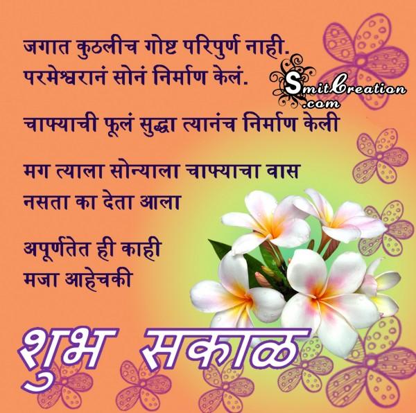 Shubh Sakal Marathi Message /></a></li>  <li><a href=
