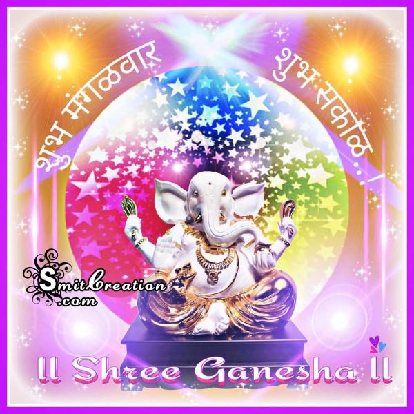Shubh Sakal Mangalvar Images ( शुभ सकाळ मंगळवार इमेजेस )