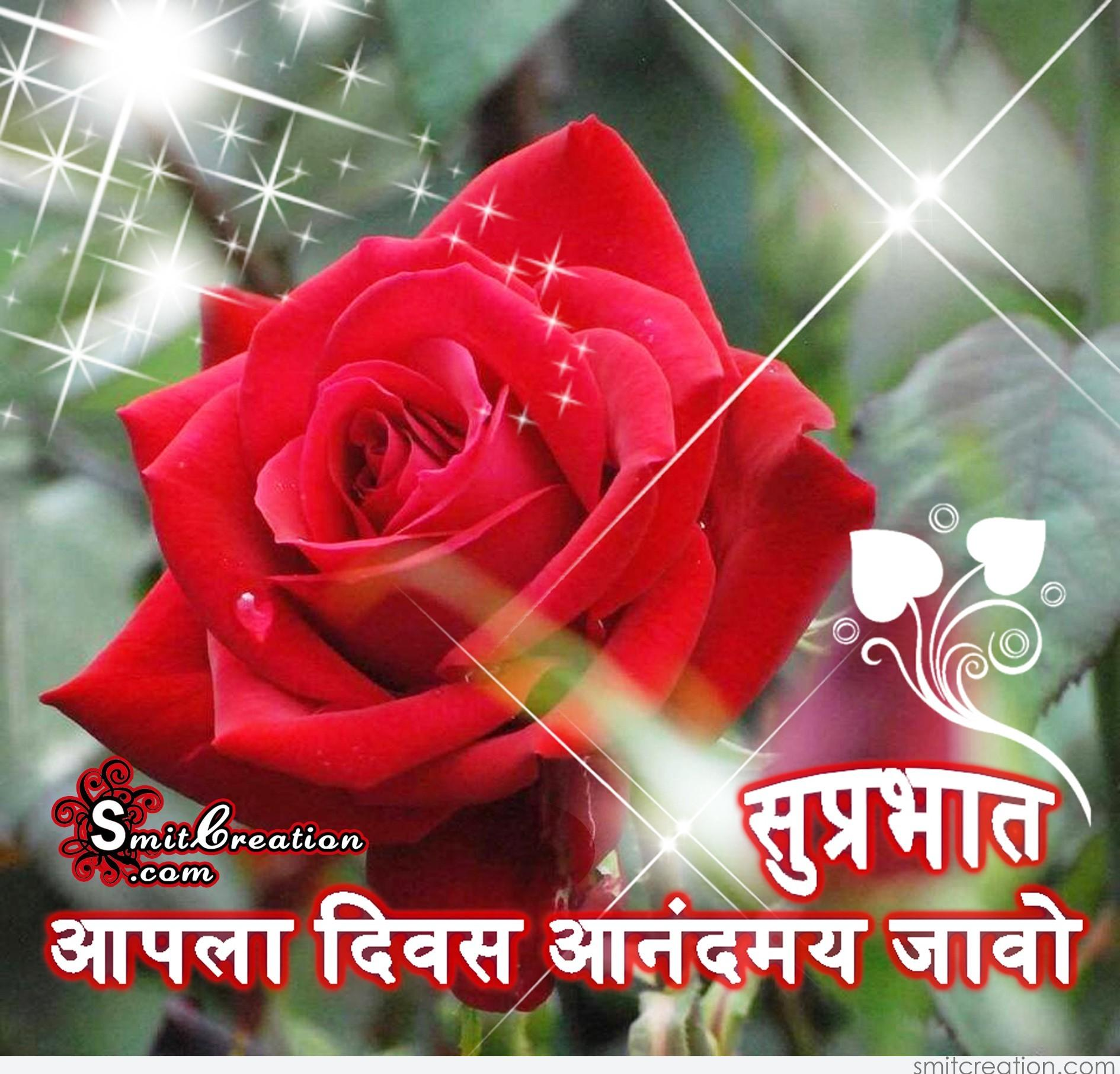 Shubh-Sakaal Marathi Pictures and Graphics - SmitCreation