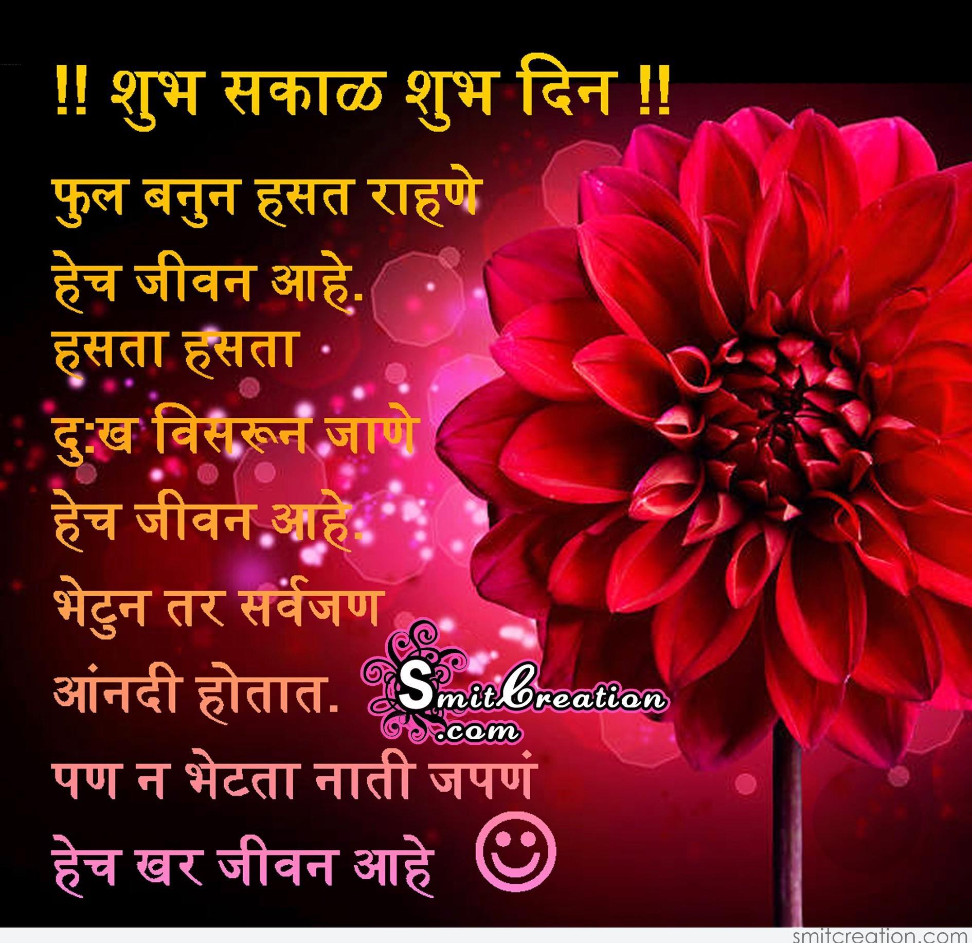 Good Morning Sunday Marathi Sms : Shubh sakal din smitcreation