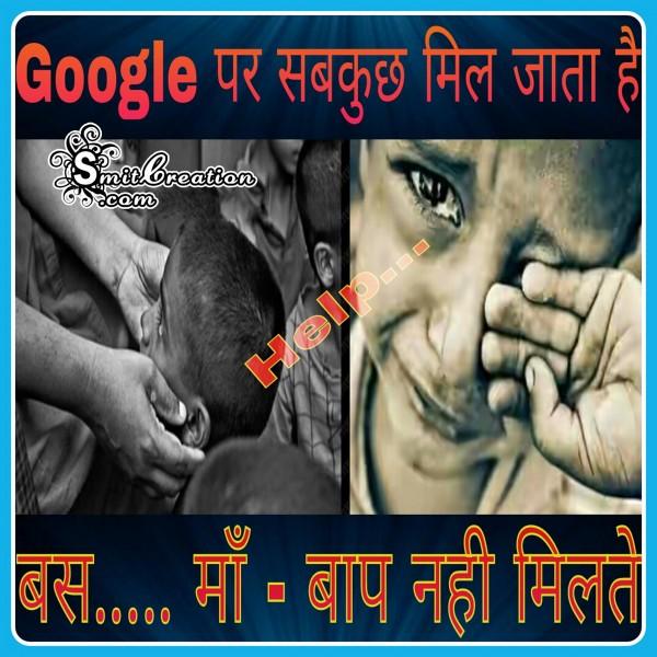 Google par sab kuchh mil jata