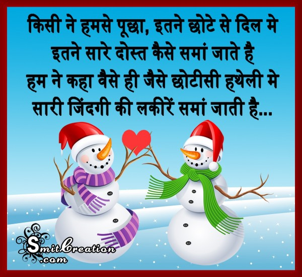 Chhote se dil mey itne sare dost