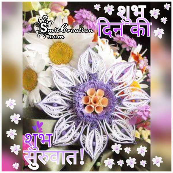 Shubh Din Ki Shubh Shuruvat