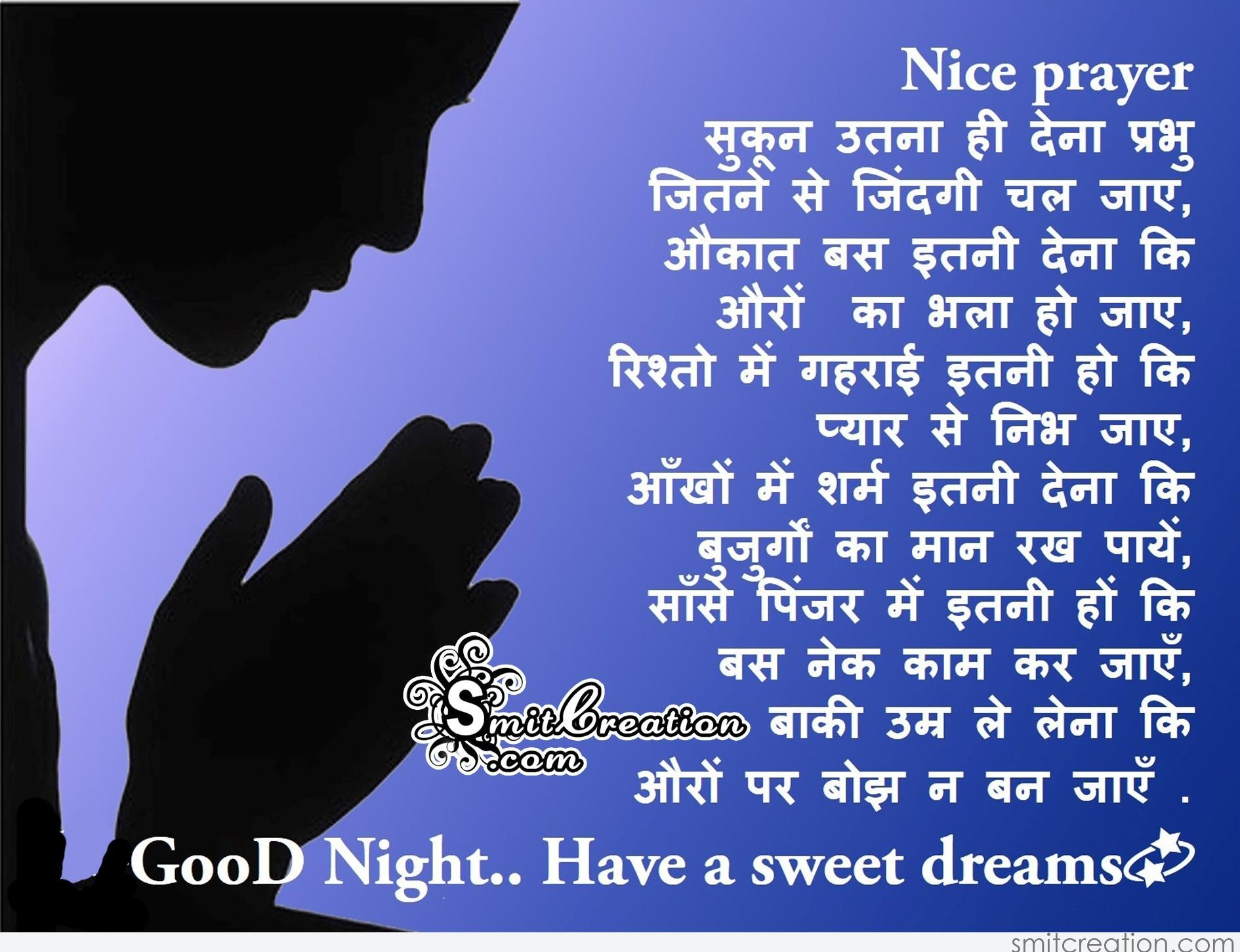 Good Night Blessings Images And Quotes: Shubh Ratri Hindi Quote Pictures And Graphics