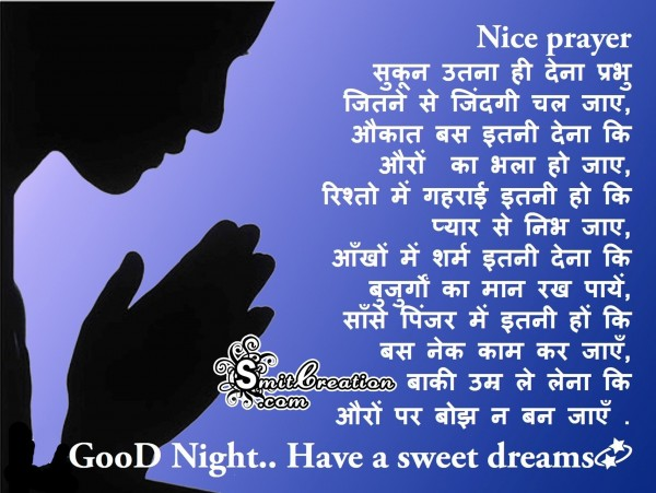 GooD Night.. Have a sweet dreams..
