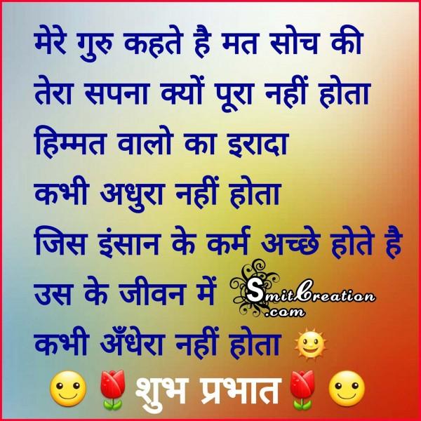 Shubh Prabhat – Himmatwaloka Irada Kabhi Adhura Nahi Hota