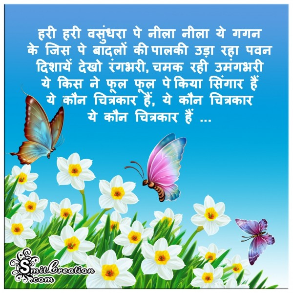 Hari Hari Vasundhara Pe NIla Nila Ye Gagan…..