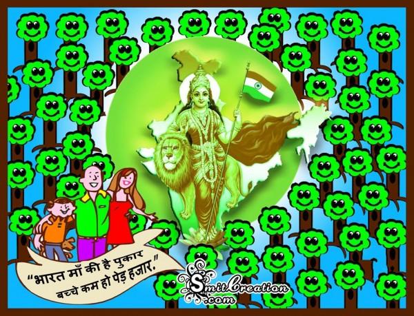Bharat Ma Ki Hai Pukar, Bachhe Kum Ho Ped Hazar