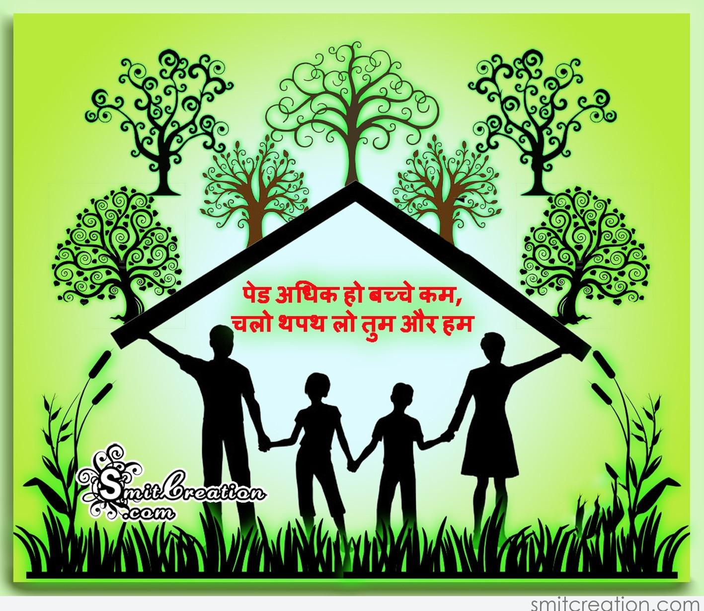 essay on vriksharopan Short essay on 'tree plantation' in hindi | 'vriksharopan' par nibandh (270 words) - 124914.