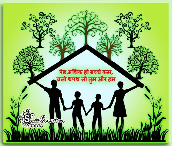 Environment Quote in Hindi