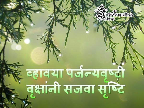 Vahavya purgenyvrushti, Vrukshani sajawa shrushti