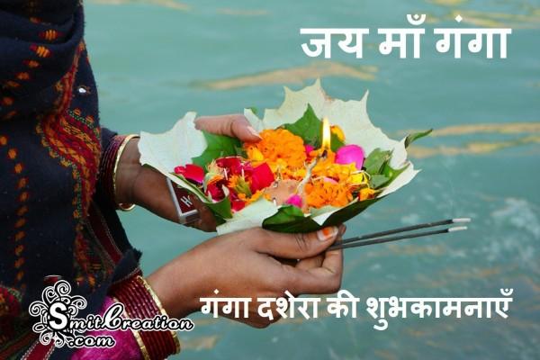 Ganga Dussehra Ki Shubhkamna