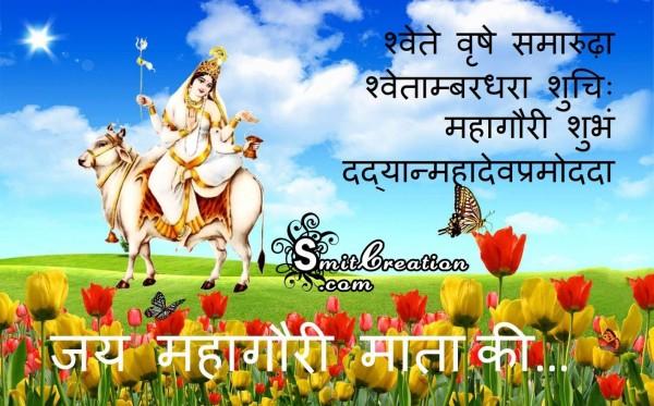 Jay Maha Gauri Mata Ki..