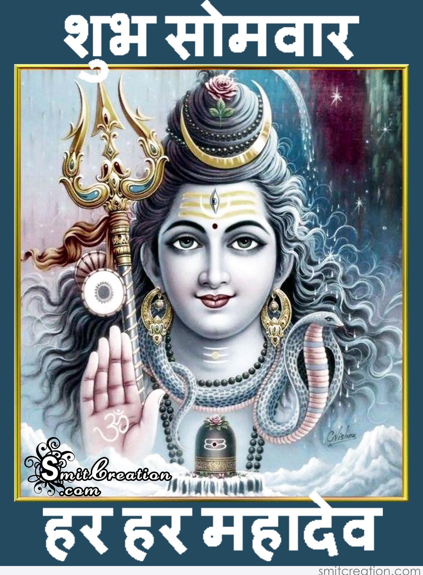 Shubh Somvar Har Har Mahadev Smitcreation Com