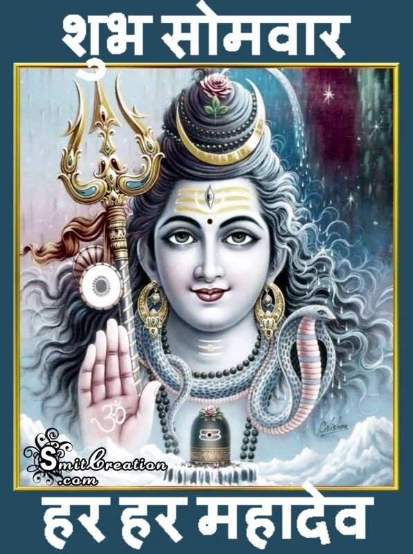 Shubh Somvar Shiv Images With Quotes (शुभ सोमवार भगवान शिव के इमेजेस और कोट्स)