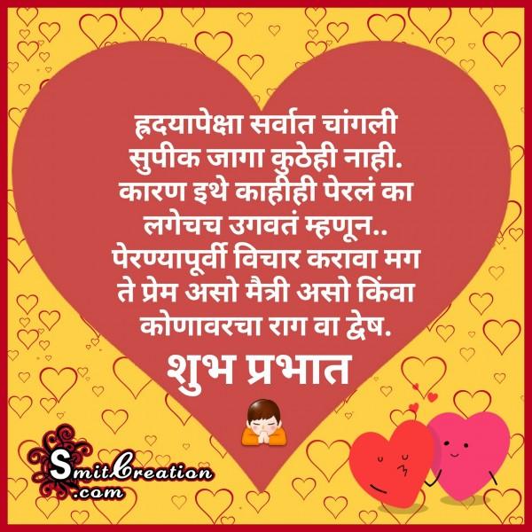 Shubh Prabhat – Hrudayapeksha Sarvat Changli Jaga Kuthech Nahi