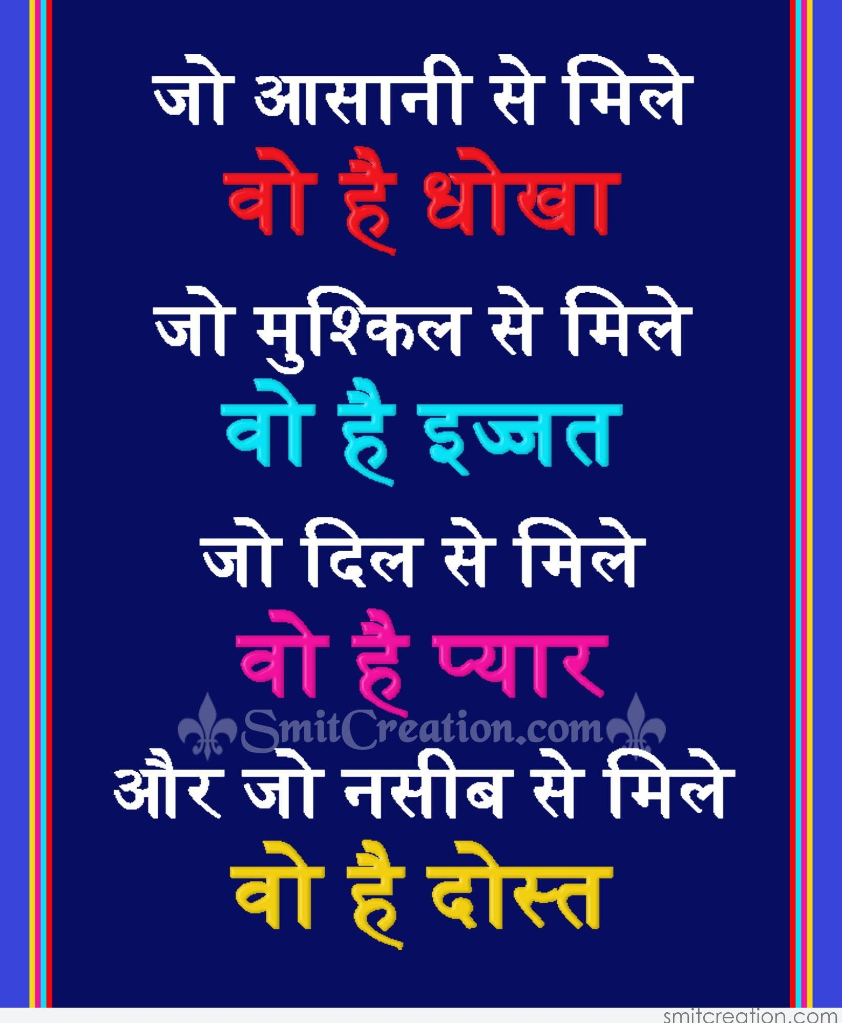 Dosti Pictures and Graphics - SmitCreation com - Page 4